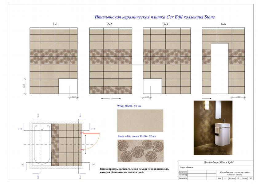 3д раскладка плитки в ванной