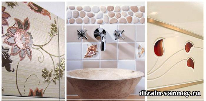 объемная плитка для ванной