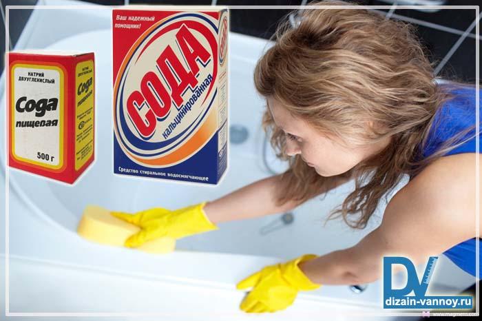 почистить ванну содой и уксусом