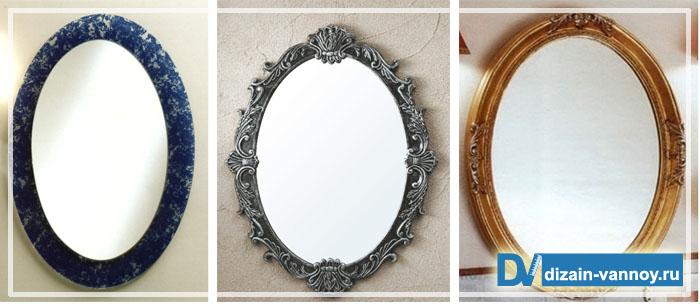 зеркало в ванную комнату круглое