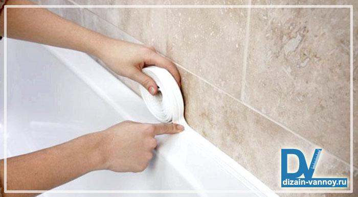 лента герметик для ванной