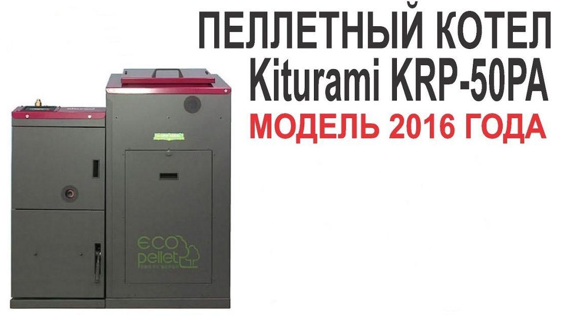 агрегаты Китурами